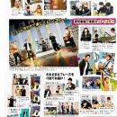 ftisland-nhk-magazine-mai-2014-07