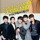 ftisland-nhk-magazine-mai-2014-08