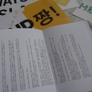 16-projet-kcon-paris-fanbook-ftislandfrancefr