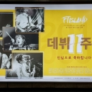 01-projet-primadonna-worldwide-11th-anniversary-affiche-pub-seoul
