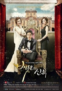 Bride_of_the_Century_Official_Poster