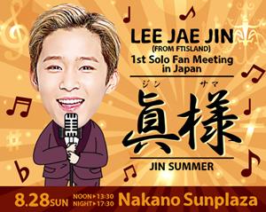 02 news jaejin fanmeeting solo summer 2016 Japon