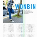 seunghyun-wonbin-odina-vol9-5