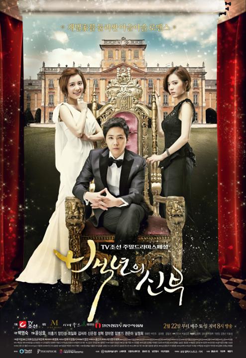 bride of century poster