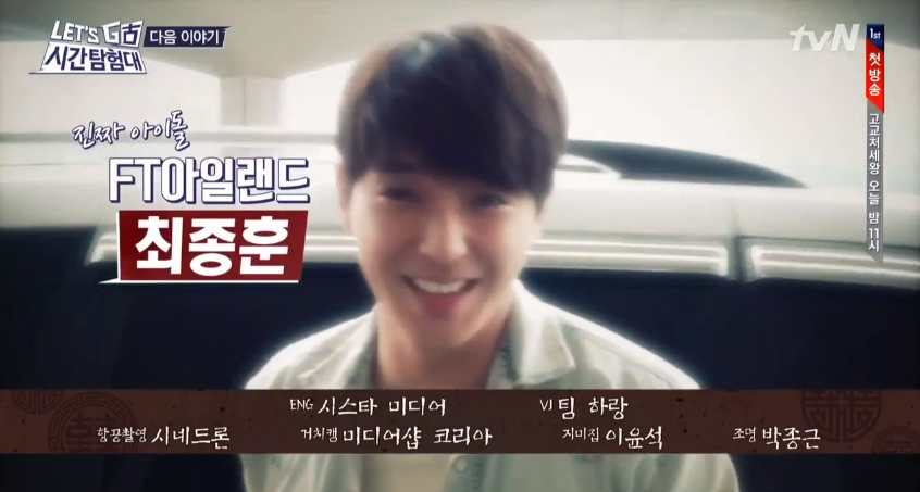 jonghun @ lets go time expedition 2