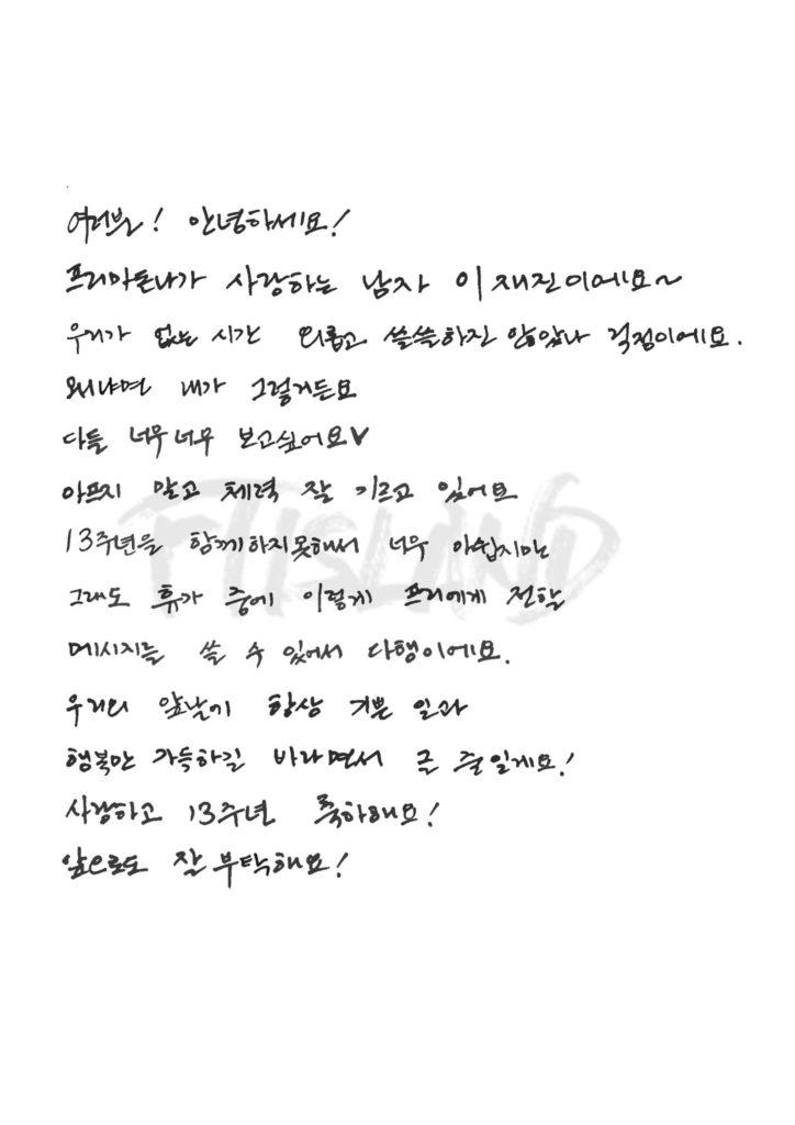 13 anniversaire ftisland jaejin message primadonna ft fanclub